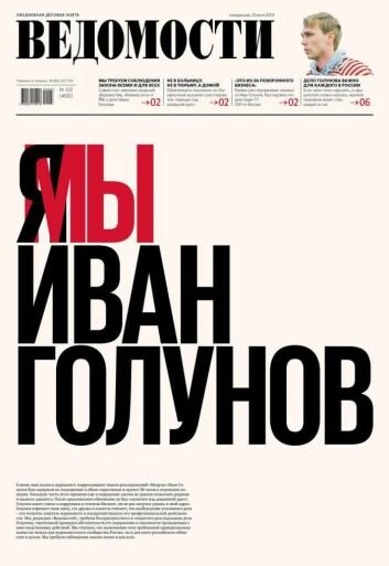 Forsiden på Vedomosti